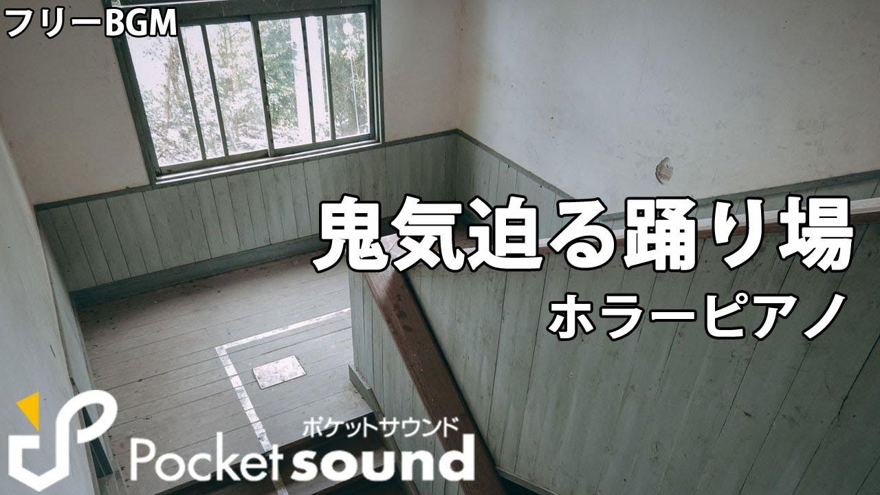【フリーBGM】鬼気迫る踊り場(ピアノ生演奏):ポケットサウンド【ホラー/恐怖】