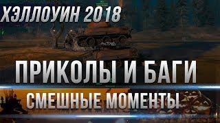 ПРИКОЛЫ И БАГИ WOT ХЭЛЛОУИН 2018 - БОТЫ ОТ WG ВОТ ТВОРЯТ ПОЛНУЮ ДИЧЬ! СМЕШНЫЕ МОМЕНТЫ world of tanks