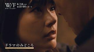 水川あさみ、官能ドラマに初挑戦 WOWOW『連続ドラマW ダブル・ファンタジー』インタビュー&メイキング動画