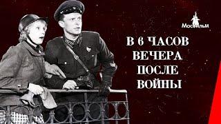 В шесть часов вечера после войны / Six O'Clock in the Evening After the War (1944) фильм