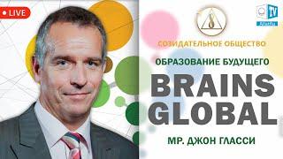 Brains Global | Генеральный директор и основатель, М-р Джон Гласси. Созидательное общество