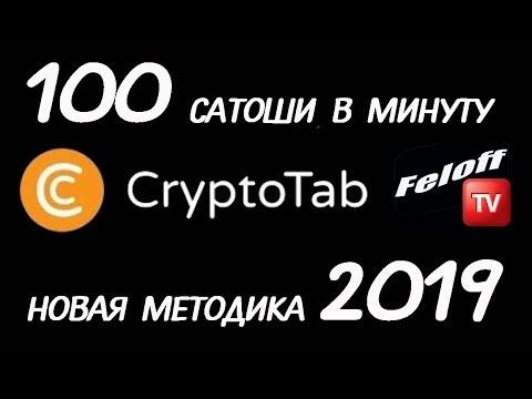 100 SATOSHI В МИНУТУ НА ПОЛНОМ АВТОМАТЕ 24/7!! МАЙНИНГ БЕЗ ВЛОЖЕНИЙ CRYPTOTAB НА ДЕДИКАХ! NEW 2019