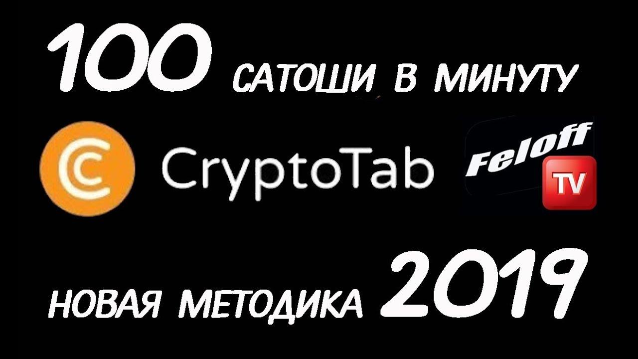 100 Satoshi в Минуту на Полном Автомате 24/7!! Майнинг без Вложений Cryptotab на Дедиках! New 2019   Как Заработать Деньги на Автомате