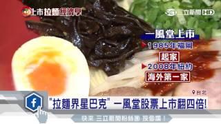 日本拉麵深受全球人士喜愛,抓準這一股商機,九州人氣拉麵店「一風堂」...