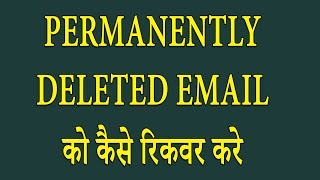 how to recover permanently deleted emails from gmail 100% working Hindi