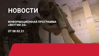 Новостной выпуск в 12:00 от 08.02.21 года. Информационная программа «Якутия 24»
