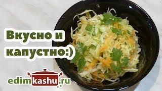 Самый простой салат из свежей капусты/ Овощные витаминные салаты на каждый день