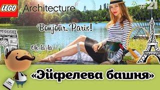 LEGO Architecture 21019 Эйфелева башня - обзор с французским акцентом(Сравнить цены и выбрать набор: https://goo.gl/gV4reM Подпишись на наш канал в 1 клик: http://www.youtube.com/user/pokupalkinru?sub_confirmation=1..., 2015-06-22T18:49:06.000Z)