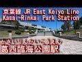 京葉線 葛西臨海公園駅に登ってみた Kasai-Rinkai Park Station. JR East Keiyo Line