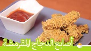 طريقة عمل أصابع الدجاج (الفراخ) المقرمشة  |  Chicken Stripes Recipe