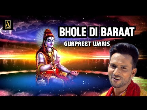 BHOLE DI BARAAT || GURPREET WARIS || BEST LATEST SHIV BHAJAN || AARV PRODUCTION PRESENTS