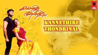Kannethire Thondrinal tamil Full Movie l Tamil super hit Movies l Prashanth action Movies