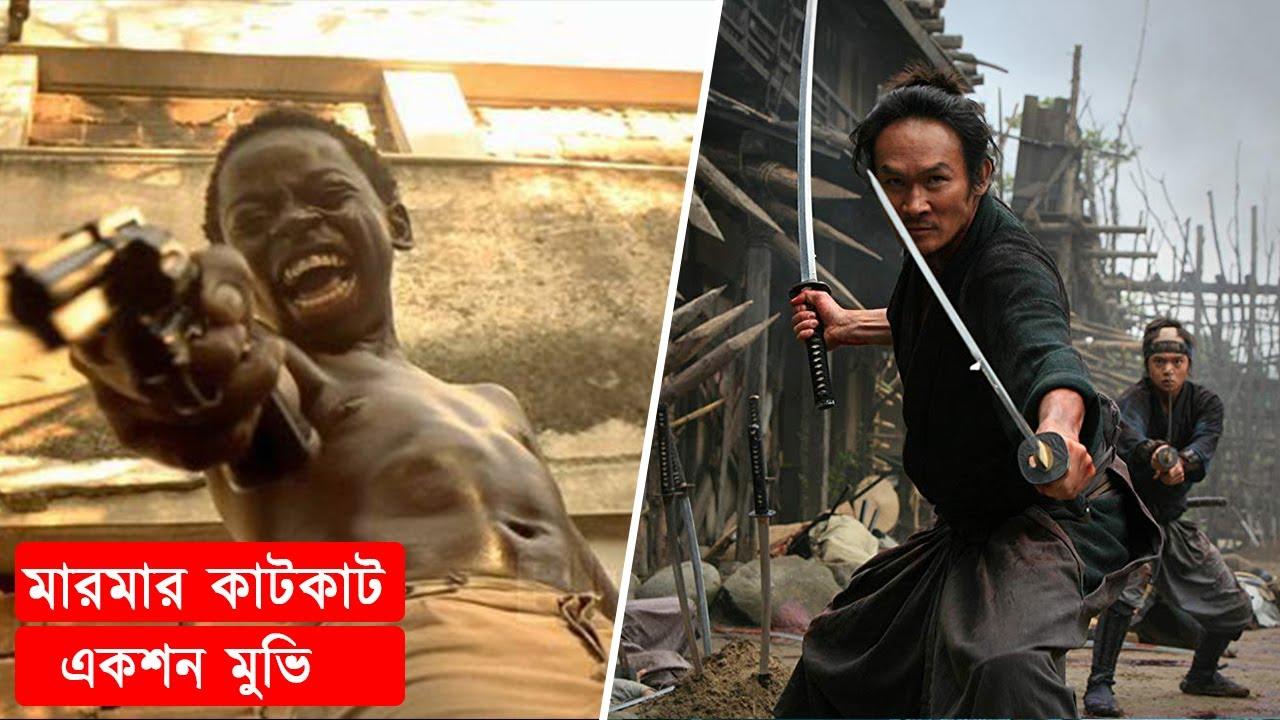 হলিউডের মারমার কাটকাট কিছু মুভি | Dhaka News