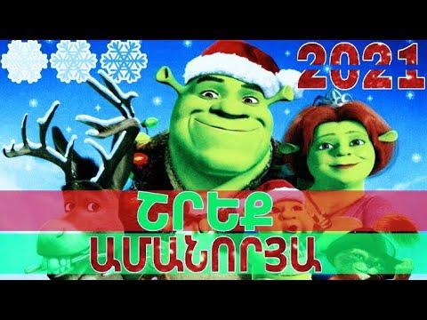 ՇՐԵՔ  ՀԱՅԵՐԵՆ  ՄԱՍ 1   ԱՄԱՆՈՐՅԱ   ՇՐԵԿ   Shreek Amanorya  Shrek Christmas⛄🌲  Shreek New Year Part 1