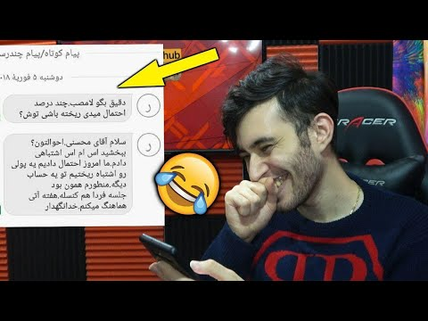 اسکرین چت های خنده دار و کثیف ایرانی ! 😂