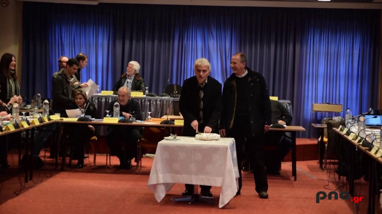 Έκοψε την πίτα του το περιφερειακό συμβούλιο Πελοποννήσου