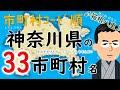 神奈川県の市町村名 替え歌