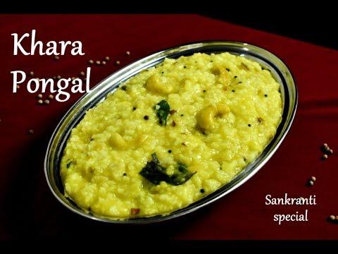 Khara Pongal Recipe | Sankranti special Khara Pongal | How to make pongal