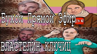 100500 -Бухой Прямой Эфир и ВЛАСТЕЛИН КЛЮЧИЦ
