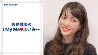 FM PORT『矢島舞美のI My Me♡まいみ~』2019年4月26日放送.