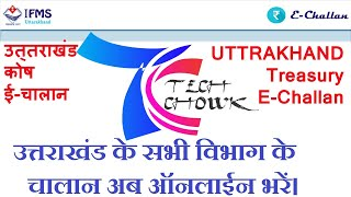 ONLINE E-CHALLAN FOR UTTARAKHAND GOVT. || CHALLAN FOR RTI || ALL DIPARTMENT TREASURY CHALLAN ||