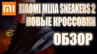 Новые кроссовки Xiaomi Mi Mijia Sneakers 2. Краткий обзор.