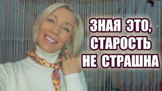 Зная ЭТО вы перестанете бояться старости Людмила Батакова over50