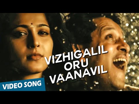Vizhigalil Oru Official Video Song | Deiva Thiirumagal | Vikram | Anushka Shetty | Amala Paul