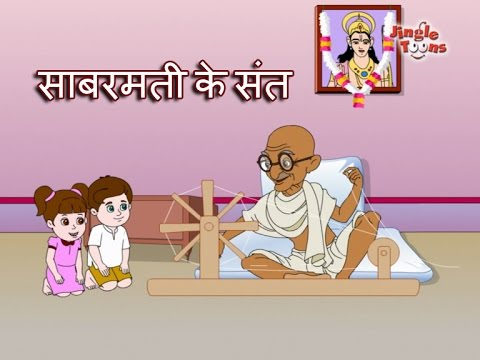 Sabarmati Ke Sant Tune Kar Diya Kamal | Gandhi Ji Song | Animated Song by Jingle Toons