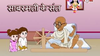 Sabarmati Ke Sant Tune Kar Diya Kamal | Gandhi Ji Song | Animated Song by Jingle Toons