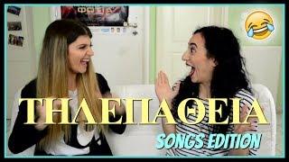 Έχουμε τηλεπάθεια?! - Songs Edition || fraoules22