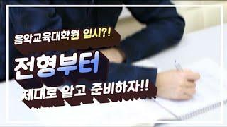음악교육대학원 입시전형 총정리