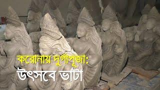 করোনাভাইরাসে দুর্গাপূজা: উৎসবে ভাটা  ময়মনসিংহ। bdnews24.com