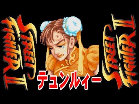 春麗(Chun-Li)戰 - ストリートファイターII / STREET FIGHTER II