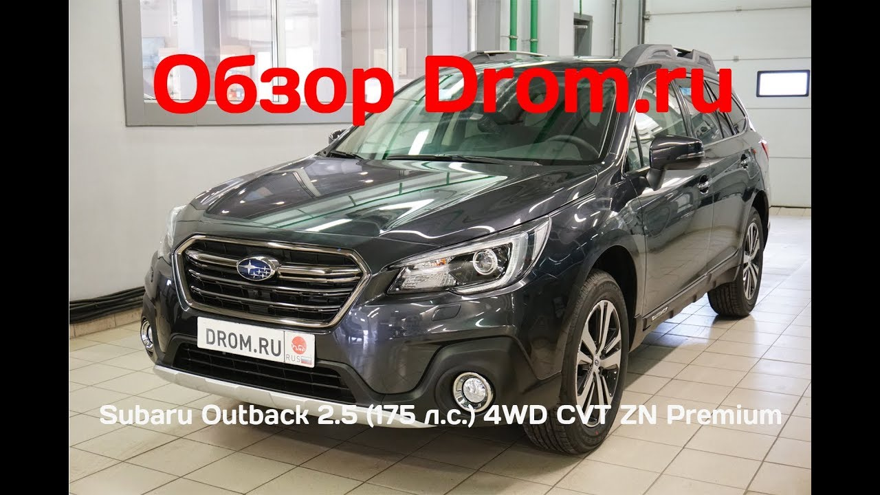 Subaru Outback 2018 2 5 (175 л с ) 4WD CVT ZN Premium - видеообзор