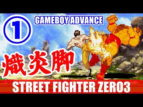 [1/6] フェイロン(Fei-Long) - STREET FIGHTER ZERO3↑(ゲームボーイアドバンス)