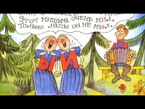 Аля, Кляксич и буква «А» Глава 8