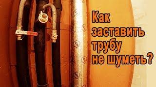 Шумоизоляция канализационных труб. Монтаж сантехники.