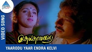 Idhaya Thamarai Movie Songs | Yaarodu Yaar Endra Video Song | Karthik | Revathi | Sankar Ganesh