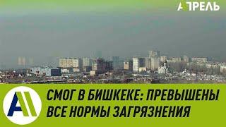 Смог в Бишкеке: откуда он взялся и как с ним бороться? \\ Апрель ТВ