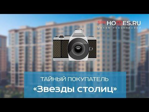 🕵️♂️ Тайный покупатель - ЖК Звезды столиц СПб   SPBHOMES
