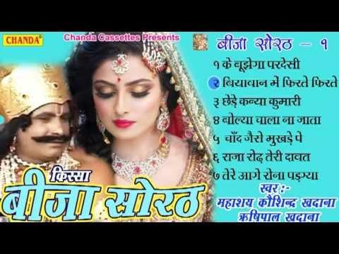 Kissa Bija Sorath Vol 1 || किस्सा बीजा सोरठ || Koshinder Khadana || Haryanvi Kissa Ragni