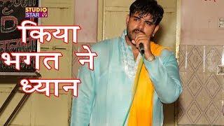 किया भगत ने ध्यान New Balaji Bhajan 2017 Sonu Kaushik Mehandipur Balaji Song
