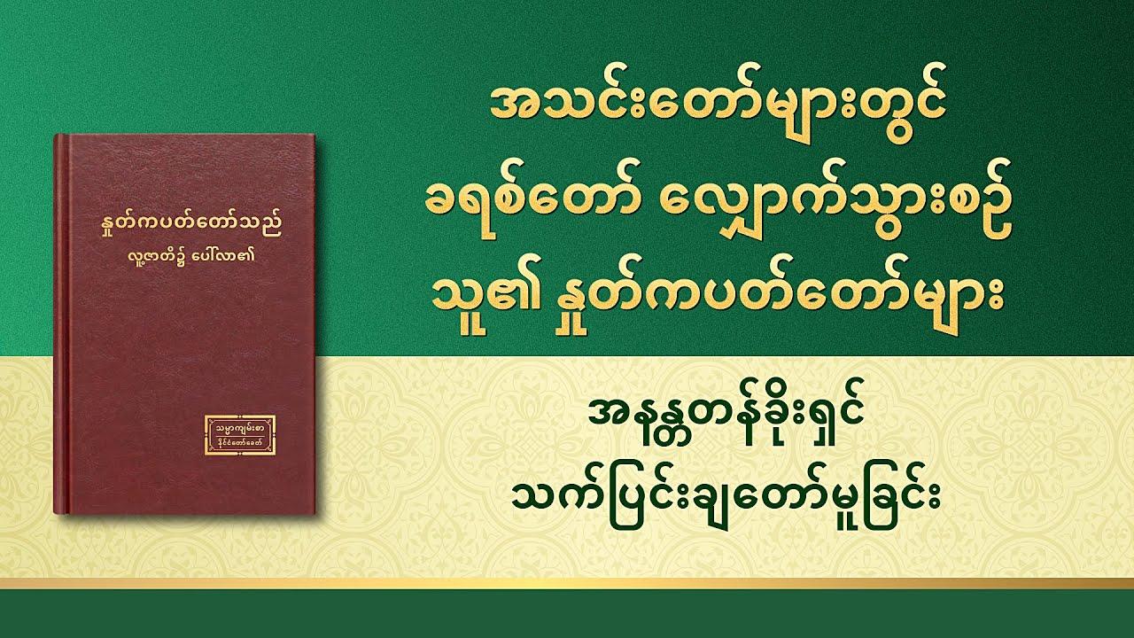 ဘုရားသခင်၏ နှုတ်ကပတ်တော် - အနန္တတန်ခိုးရှင် သက်ပြင်းချတော်မူခြင်း