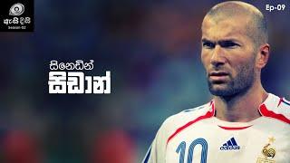 පාපන්දු කණ්ඩායමේ හදවත බඳු - Zinedine Zidane