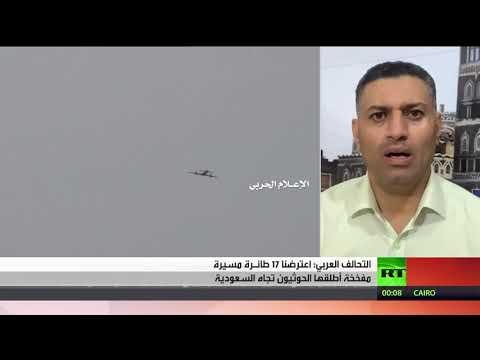الحوثيون يعلنون قصف السعودية بطائرات مسيرة والتحالف العربي يعترض 17 منها  - نشر قبل 2 ساعة