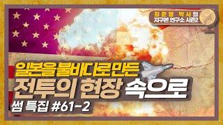 일본을 불지옥으로 만든 미국과 일본의 참혹했던 전장속으로 [지구본연구소 시즌2 – EP.61-2부]