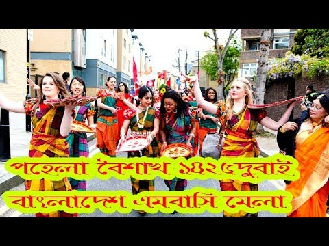 Download Boishaki Mela 2018 In Bangladesh Consulate Dubai    BD Masti Dubai    Daring Alamin