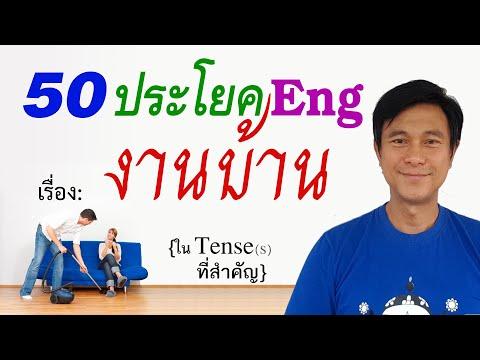 N๙๖: สนทนา Eng ทำงานบ้าน ใน Tense ต่างๆ | เรียนภาษาอังกฤษ กับ อ.พิบูลย์ แจ้งสว่าง
