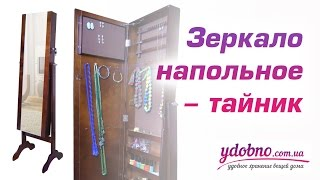 Зеркало напольное с тайником для хранения украшений(Напольное зеркало с тайником, закрывается на ключ. Подробная информация о зеркале: http://ydobno.com.ua/p38303215-zerkalo-napoln..., 2016-02-11T14:25:17.000Z)